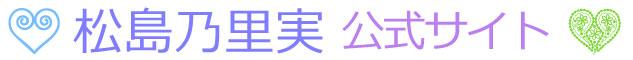 松島乃里実 オフィシャルサイト