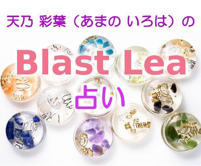 天乃彩葉の Blast Lea 占い